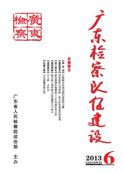 广东检察队伍建设