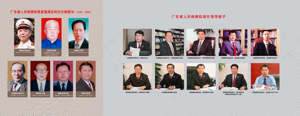 历史沿革_广东省人民检察院