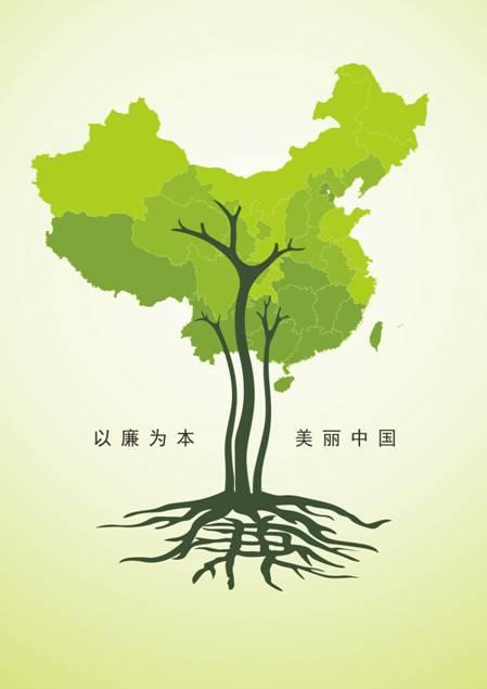 职能部门 职务犯罪预防 廉政文化         说明:海报以一颗大树为创意图片